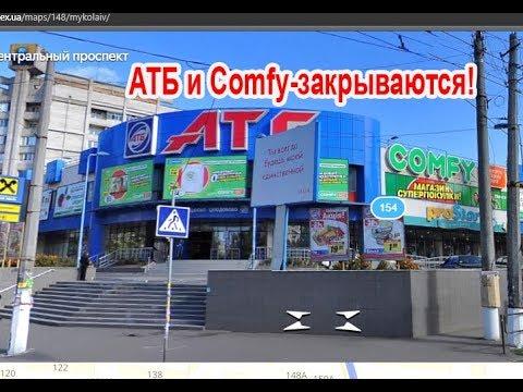 В Николаеве АТБ и COMFY закрылся! 2018 г.