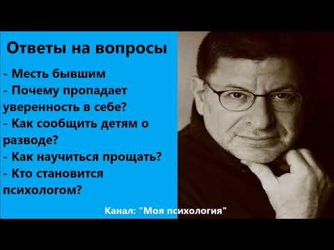 Михаил Лабковский Кто становится психологом? Ответы на вопросы