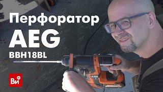 Обзор перфоратора AEG BBH 18 BL от Константина Зеевальда
