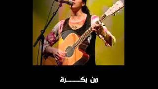 تحميل اغاني سعاد ماسى - رانى رايحة - مترجمة للهجة المصرية MP3