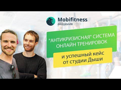 """Вебинар: «""""Антикризисная"""" система онлайн тренировок Mobifitness и успешные кейсы»"""