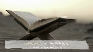 Gambar cover صلاح القلب بصوت العلامة ابن باز رحمه الله