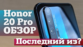 Мобильный телефон Huawei Honor 20 Pro