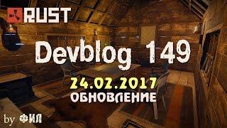 Rust Devblog 149 / Дневник разработчиков 149 ( 23.02.2017 ; 24.02.2017 )