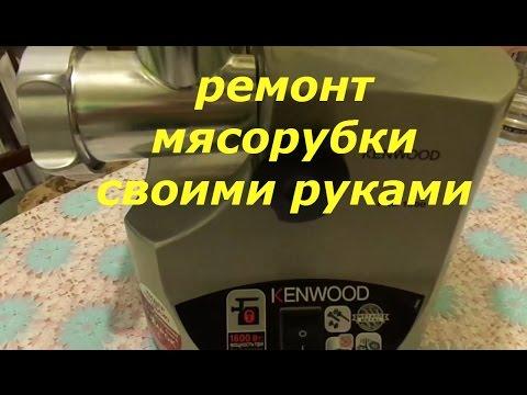 ремонт электромясорубки kenwood в домашних условиях