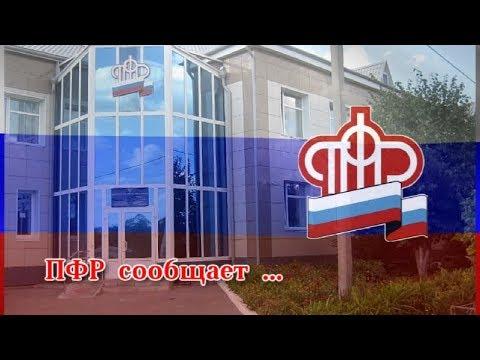 ПФР сообщает 12+ (11.10.18) Материнский капитал