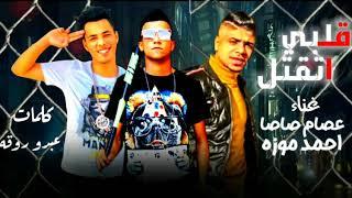 اغاني طرب MP3 مهرجان قلبي اتقتل غناء عصام صاصا و احمد موزه علي موقع مهرجانات 2020 تحميل MP3