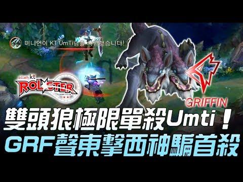 KT vs GRF 雙頭狼極限單殺Umti GRF聲東擊西神騙首殺!Game 1