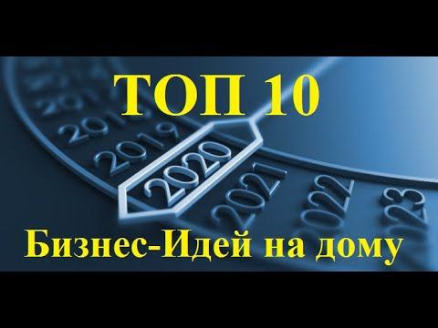 ТОП 10 Бизнес-Идей на дому 2020!!!