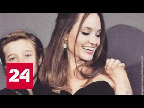 От Шайло к Джону: дочь Анджелины Джоли и Брэда Питта готовится к смене пола - Россия 24