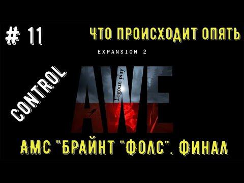 Control <Прохождение на PS 4 pro></noscript># 11: DLC AWE. Что происходит опять — AMC »/> </p> <p>Control — ремонт АЭК Подробнее </p> <p><img src=