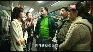 警訊專題 港鐵車廂扒竊、非禮案多留意 2012-05-18