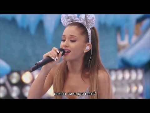 Ariana Grande - Santa Tell Me (Русские субтитры)