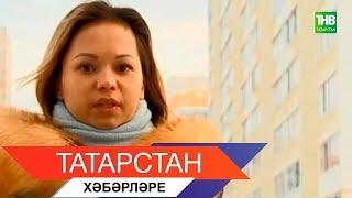 Татарстан хэбэрлэре 14/02/19 ТНВ