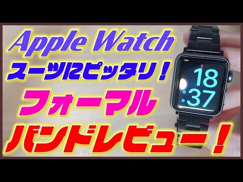 スーツに似合う!Apple Watch Series 6 / SE対応の金属バンド!【アップルウォッチ バンド レビュー おすすめ】