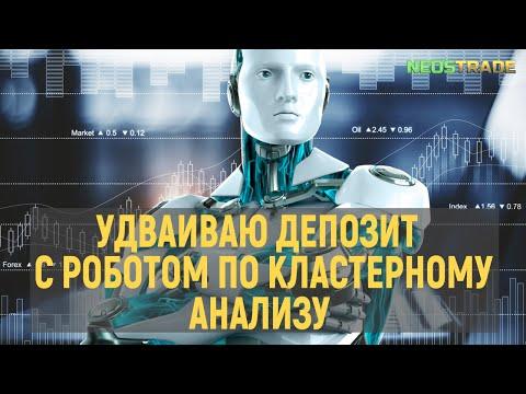 Програмируем робота для бинарных опционов