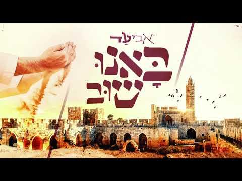 באנו שוב - אביעד בסינגל חדש לכבוד ירושלים