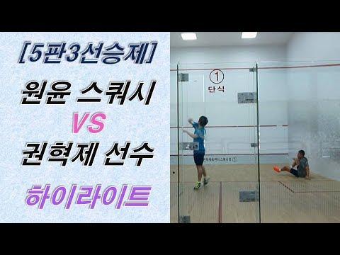 [원윤 스쿼시] 이원윤 vs 권혁제 선수 _ 5판3승 하이라이트 경기