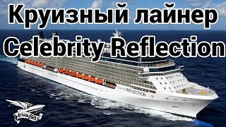 VLOG - Круизный лайнер Celebrity Reflection