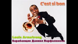 Маленький Луи Армстронг и Оркестр MOROX Little Band - C
