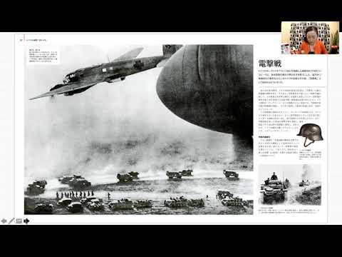 地図とタイムラインで読む第2次世界大戦全史