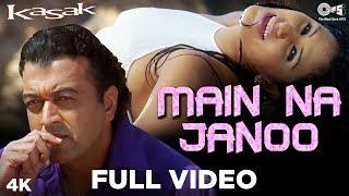 Main Na Janoo | Lucky Ali & Meera | Kasak | Gayatri Iyer