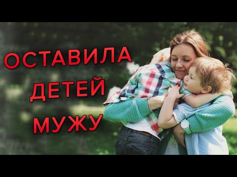 Оставила детей мужу после развода