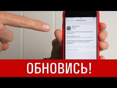 Фото ОБНОВИСЬ НА iOS 10.3 BETA 3 — ЭТО ВАЖНО!