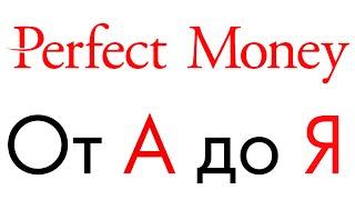 Все о системе Perfect Money (Перфект Мани) - регистрация, вход, создание кошелька, пополнение!