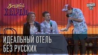 Идеальный отель без русских | Вечерний Квартал  24. 05.  2014