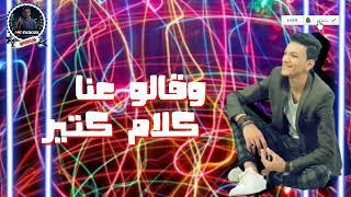 """مازيكا حالات واتس اب جامدة اوي حمو بيكا - حودة بندق """" مهرجان اصحاب قروش """" 2019 تحميل MP3"""