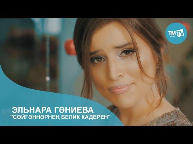 Эльнара Ганиева — Сойгэннэрнен белик кадерен — клип