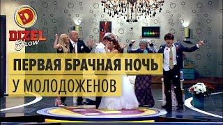 Первая брачная ночь после свадьбы — Дизель Шоу — выпуск 28, 12.05.17