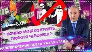Главные проблемы современного Казахстана