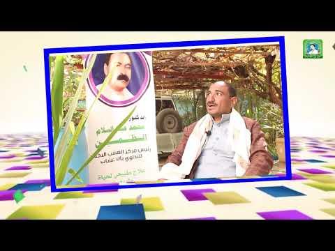 علاج بالأعشاب مرض إنزلاق العمود الفقري ـ علي صالح عايض مغبش ـ حجة