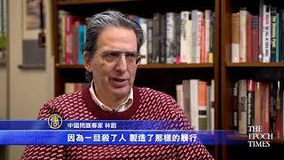 【華府衝擊播】中國問題專家林蔚談香港:中共和蘇聯解體前類似