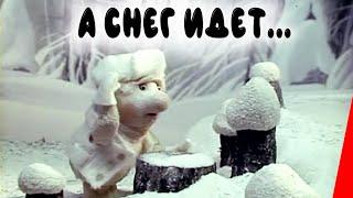 А снег идет... (1991) мультфильм