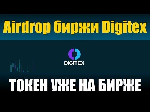 Airdrop фьючерсной криптовалютной биржи  Digitex .  Токен DGTX уже на бирже .