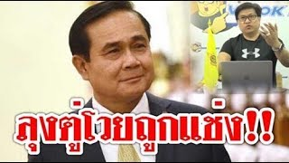 #ลุงตู่โวยถูกแช่ง !! ตร.ตบเท้าแสดงพลัง รัฐประหารซ้อนยังไม่จางลุงตู่