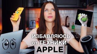 Избавляюсь от техники Apple