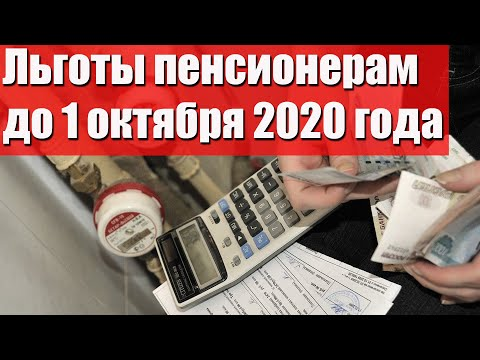 Правительство продлило льготы пенсионерам до 1 октября 2020 года
