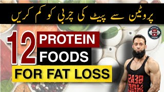 12 Best High Protein Foods | High Protein Sources For Fat Loss | Urdu/Hindi