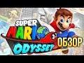 Видеообзор Super Mario Odyssey от Игромания