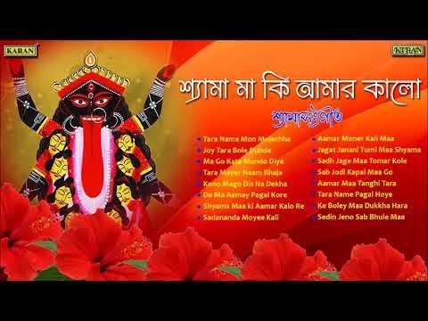Kali Aamar Maa Bengali Movie Songs Audio Jukebox