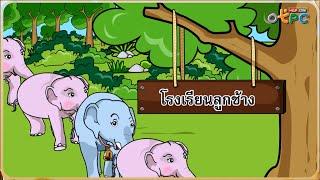 โรงเรียนลูกช้าง - ภาษาไทย ป.1