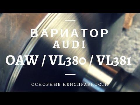 Фото к видео: Вариатор 0AW, VL381 (Audi A4, A5, A6, A7)