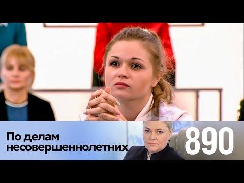 По делам несовершеннолетних | Выпуск 890