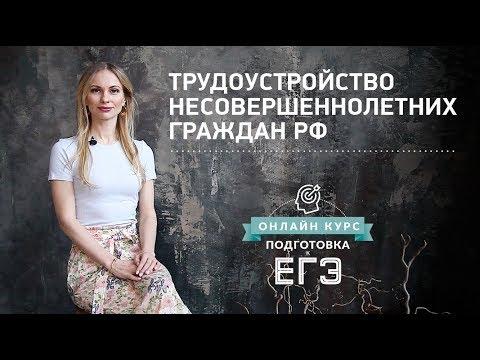 Трудоустройство несовершеннолетних граждан РФ