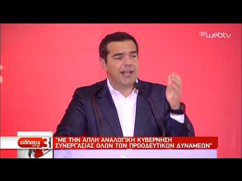 Α. Τσίπρας: «Kοινωνική Δικαιοσύνη και Εμβάθυνση της Δημοκρατίας» | 30/11/2019 | ΕΡΤ