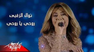 تحميل اغاني Nawal El Zoghby - Rohy Ya Rohy | نوال الزغبي - روحي يا روحي MP3
